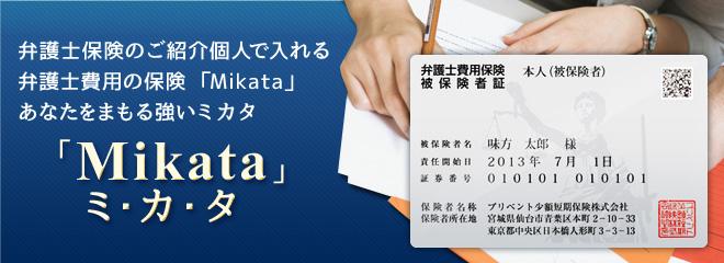 弁護士保険のご紹介個人で入れる弁護士費用の保険「Mikata」